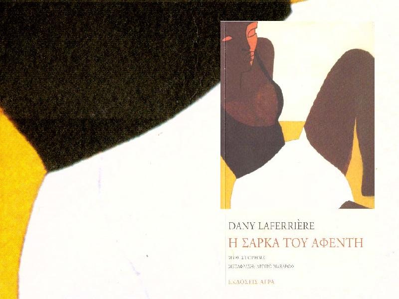 """Dany Laferriere - """"Η σάρκα του αφέντη"""""""