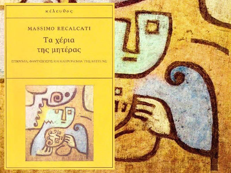 "Massimo Recalcati - ""Τα χέρια της μητέρας"""