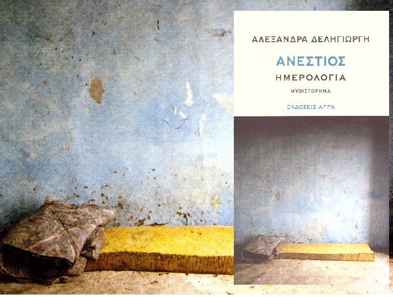 """Alexandra Deligiorgi - """"Homeless"""""""