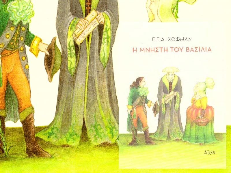 """Ε.Τ.Α. Χόφμαν - """"Η μνηστή του βασιλιά"""""""