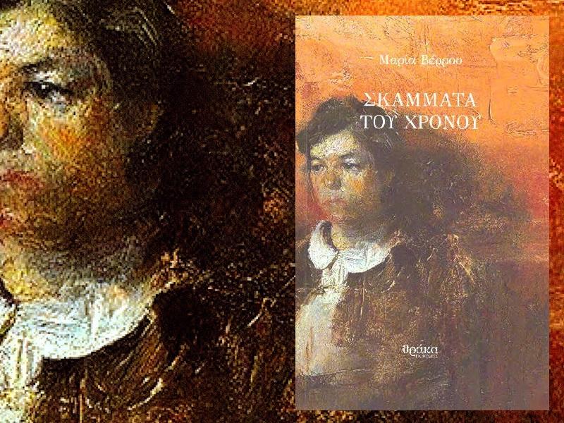 """Μαρία Βέρρου - """"Σκάμματα του χρόνου"""""""